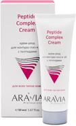 ARAVIA Professional Peptide Complex Cream Крем-уход
