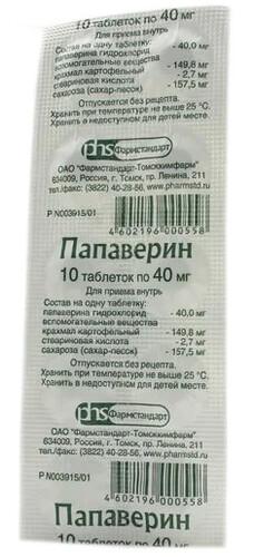Папаверин г/хл
